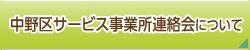 中野区サービス事業所連絡会について
