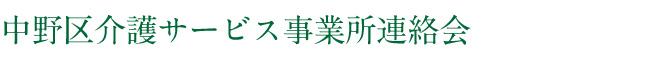 中野区介護サービス事業所連絡会